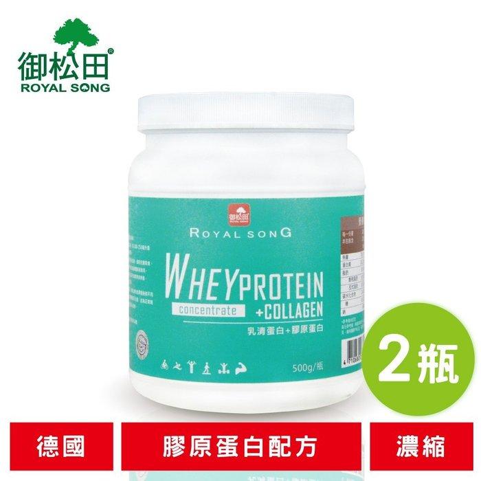 【御松田】德國頂級乳清蛋白-膠原蛋白配方(500g/瓶)-2瓶