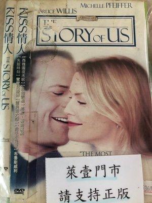 萊壹@53604 DVD 有封面紙張【KISS情人 喜歡可議價】全賣場台灣地區正版片