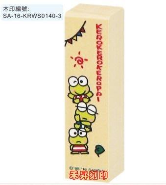 大眼蛙 彩色便利四分木印 、含刻贈套、每顆特惠89元、SA-16-KRWS0140-3【禾昇 刻印 高雄】