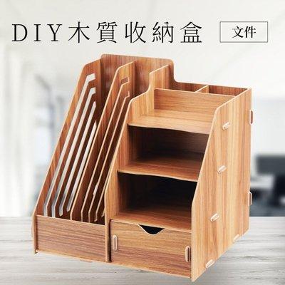 【TRENY直營】(文件 DIY木質收納盒 櫻桃木) 書架 桌上置物架 文具 文件 辦公収納 簡約 D206-1