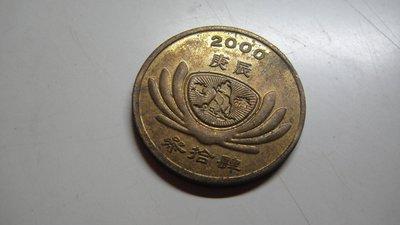 【大三元】慈濟-2000 庚辰年-肆拾叅-慈悲喜捨.福慧雙修~非流通貨幣(2)