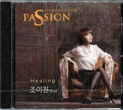 【嘟嘟音樂坊】JOY jin Vol. 2 - Healing  韓國版   (全新未拆封)
