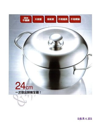 &蘋果之家&現貨-不鏽鋼蘋果好食鍋-24cm-一次燉出鮮嫩全雞!