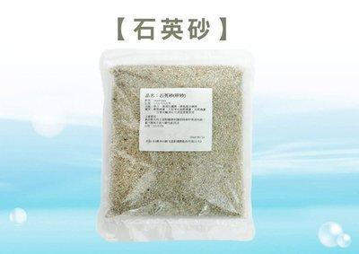 【水易購淨水網-苗栗店】淨水材料 石英砂(矽砂) 2公斤