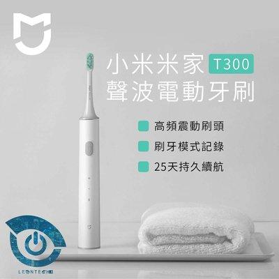 小米米家聲波電動牙刷 T300 防水智能充電牙刷
