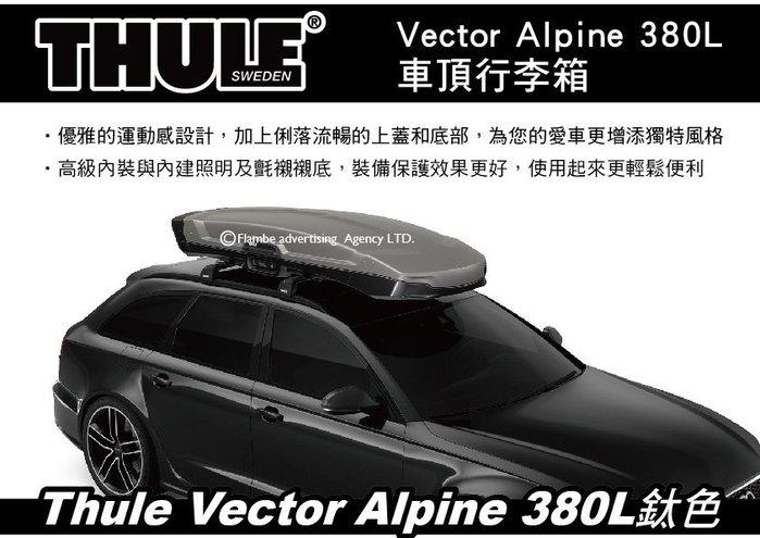 |MyRack|| 【預購95折】Thule Vector Alpine 380L 鈦色 車頂行李箱 雙開 613500
