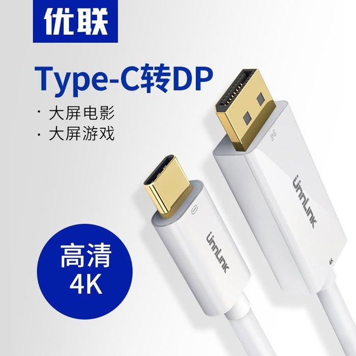 type-c轉dp轉換線USB-C轉DisplayPort蘋果電腦4K高清轉接連接線