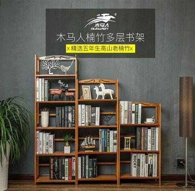 【4層70寬】楠竹 簡易書架 置物架 實木 多層 落地 宿舍  儲物 收納架學生書櫃客廳 書房 辦公室 鞋架 書櫃
