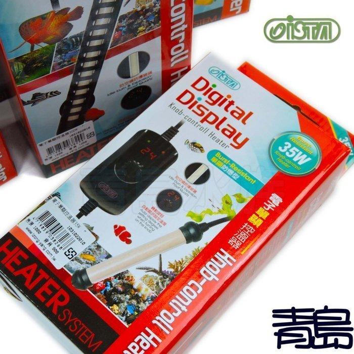 B。。。青島水族。。。I-H826台灣ISTA伊士達-----電子單顯控溫器.加熱器(離水斷電.防爆型)==35W