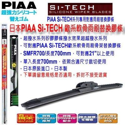 和霆車部品中和館—日本PIAA 超撥水系列 適用Si-TECH歐系通用型軟骨雨刷替換膠條 寬幅5mm SMFR700F