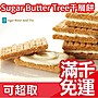 【21入】日本 Sugar Butter Tree千層餅乾 東...