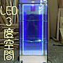 LED3度空間展示櫃 《全一木工坊》公仔櫃.精...
