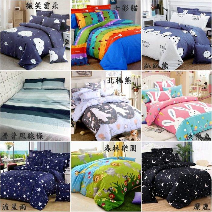 台灣製 多款任選 三件式鋪棉雙人床包+鋪棉枕頭套組.【下標留言款式】☆亞汀寢飾☆