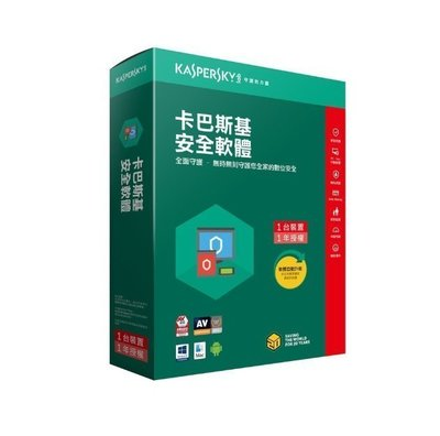 【卡巴斯基】安全軟體 2018-1台1年(序號版),KIS 2018,可免費升級2019版