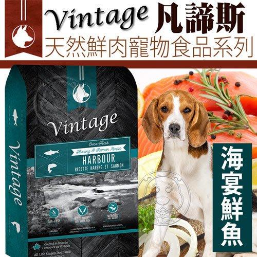 【🐱🐶培菓寵物48H出貨🐰🐹】凡諦斯》天然鮮肉寵物海宴鮮魚犬糧(鯡魚+鮭魚)300g 特價159元(自取不打折)