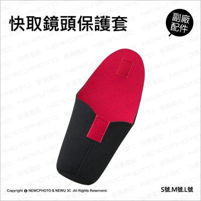 【薪創台中】快取鏡頭保護套 S M L 鏡頭袋 鏡頭筒 鏡頭保護袋 保護筒 潛水布 防撞 防刮傷