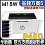 【登錄送500元禮券 】HP LaserJet Pro M15w 無線黑白雷射印表機 取代M12W/P1102W