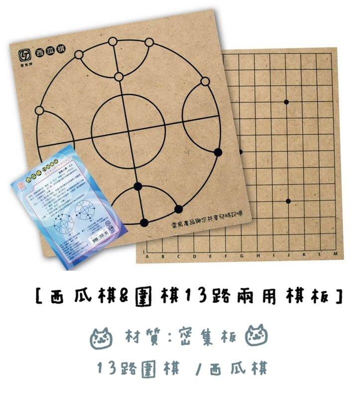 【棋職人】13路 雙面西瓜棋盤 圍棋 初學者 比賽