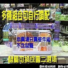 中和寵翻天☆鼠籠專用管件優惠套餐組合(明細請看圖三)