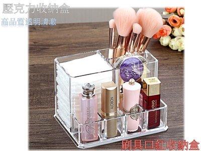 [Lulu.L.SHOP]透明高 分隔壓克力水晶 彩妝刷具 眉筆 眼線筆 棉花棒 收納飾品盒 +