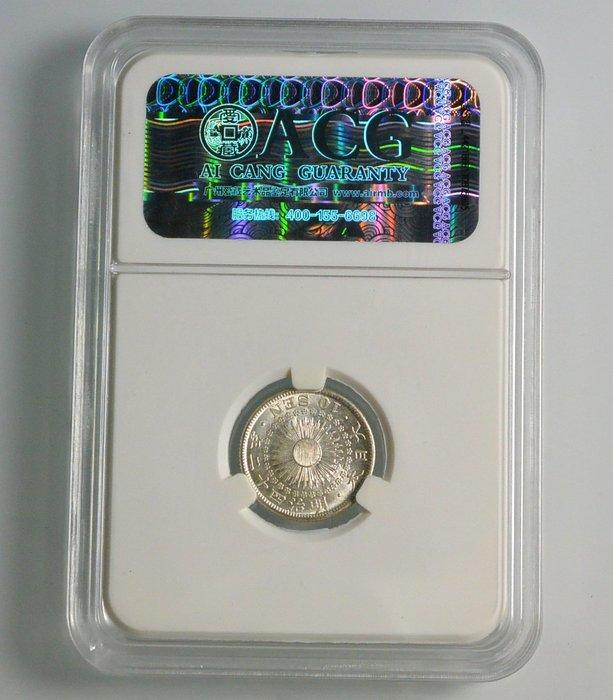 評級幣 日本 1909年 明治四十二年 42年 十錢 10錢 旭日 銀幣 鑑定幣 ACG MS64