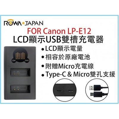 【EC數位】ROWA 樂華 LCD顯示 USB 雙槽充電器 Canon LPE12 LPE8 Nikon ENEL15