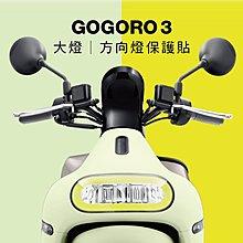 gogoro 3 plus 燈膜 保護貼 (大燈,方向燈gogoro3 plus)