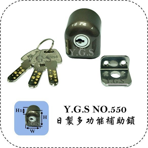 Y.G.S~輔助鎖系列~NO.550日製多功能補助鎖/安全鎖/防盜補助鎖 (含稅)