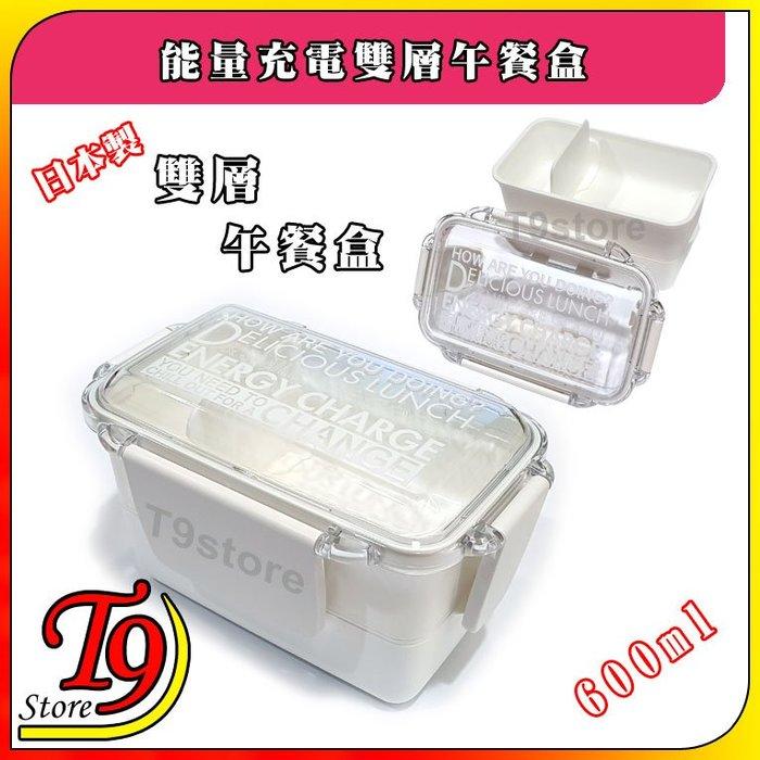 【T9store】日本製 能量充電 雙層午餐盒 便當盒(共600ml)