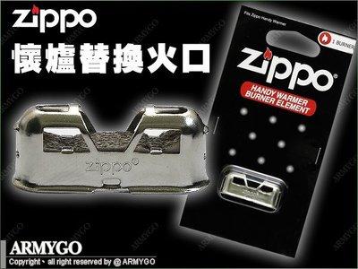 【ARMYGO】日本原裝進口-ZIPPO懷爐替換火口 (孔雀牌懷爐可通用 )