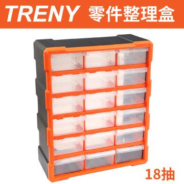 【TRENY直營】TRENY 18抽零件整理盒 整理盒 零件盒 小物收納 可掛牆 螺絲盒 飾品盒 3062-19