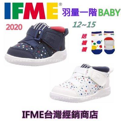(免運+送襪子)2020日本IFME多功能半高~輕量一階學步鞋