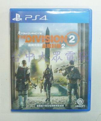 PS4 湯姆克蘭西:全境封鎖 2 (中文版)**(二手片-光碟約9成9新)【台中大眾電玩】
