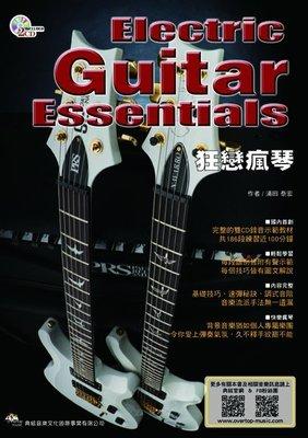 【老羊樂器店】狂戀瘋琴 第三版 電吉他 電吉他教材 (附2CD)