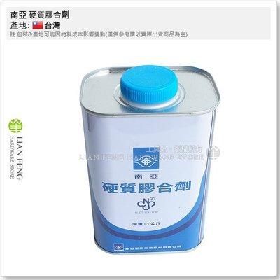 【工具屋】南亞 硬質膠合劑 1公斤 硬質膠 塑膠管膠水 PVC管膠水 適用於PVC塑膠類 活水施工 台灣製