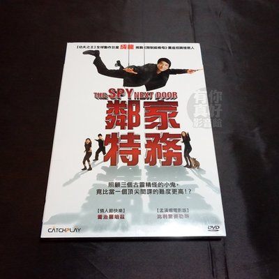 全新影片《鄰家特務》DVD 成龍 安珀瓦莉塔 比利雷賽勒斯 喬治羅培茲 布萊恩雷凡