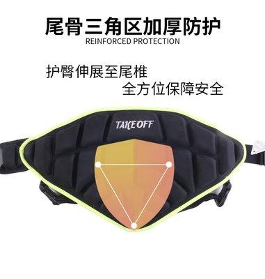 裝備TAKE OFF專業護臀防摔墊滑板輪滑溜冰滑雪護屁股墊護具戶外