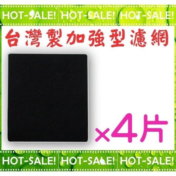 《台灣製加強型活性碳濾網》Coway AP-1009CH 空氣清淨機 專用加強型 活性碳濾網*4片