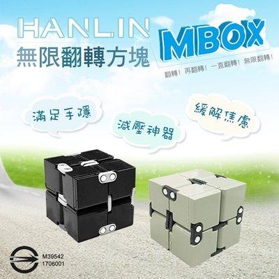 方塊 [75海]HANLIN-MBOX 無限翻轉方塊 舒壓療癒