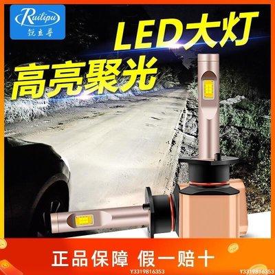 【可開發票】[機車]銳立普 汽車led燈H7燈泡H4H11近光遠光燈超亮聚光改裝前大燈通用