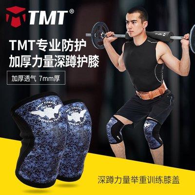 奇奇店#TMT健身護膝蓋男女深蹲力量舉...