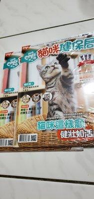 全新未拆膜  哈寵誌   貓咪健保局   貓咪這樣顧  健壯如活虎