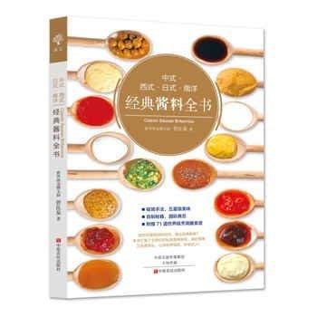 2~美食 食譜~中式 西式 日式 南洋 醬料全書(極簡手法,71道美味烹調醬)