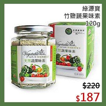 【光合作用】綠源寶 竹鹽蔬果味素 120g 天然 純素 調味