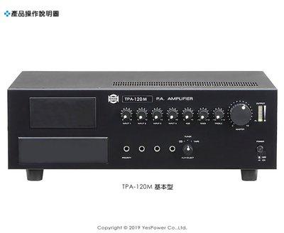 SA-1500M【已停產】,以TPA-120M作替代,SHOW 擴大機