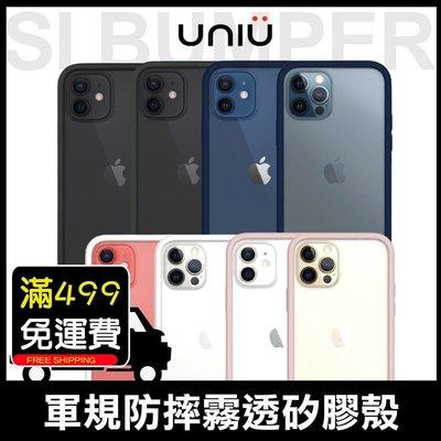 UNIU 優你優 iPhone 12 Pro Max/Mini 軍規防摔殼 防摔保護殼 霧面 透明殼 矽膠邊框 保護套
