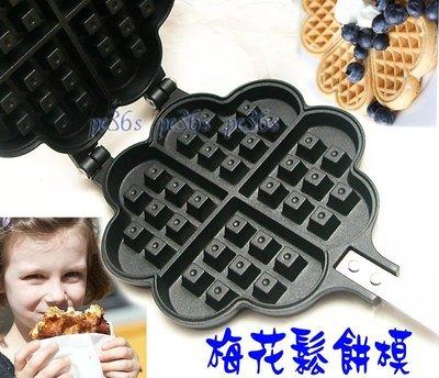 『尚宏』  梅花鬆餅模 (可切成 四片 愛心圖  鬆餅烤盤 愛心鬆餅 雞蛋糕烤盤 心形鬆餅模  )