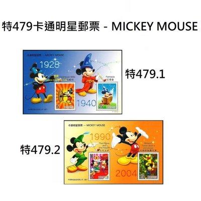 中華郵政 郵票 x Disney迪士尼 2005 絕版 特種郵票479 卡通明星郵票 MICKEY MOUSE 米奇