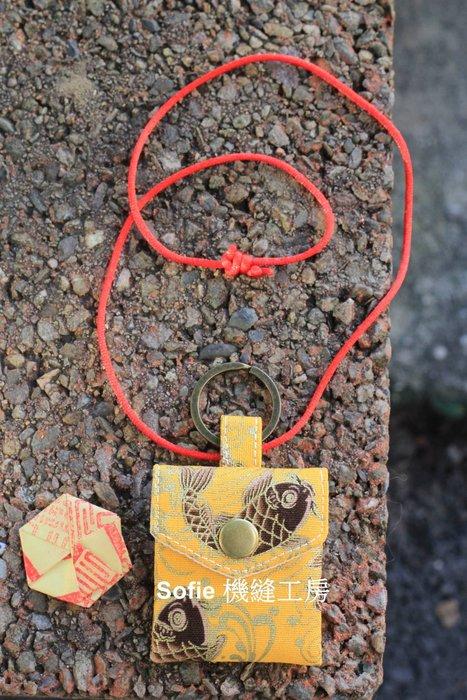 Sofie 機縫工房【魚躍龍門黃色】迷你版鑰匙圈+項鍊兩用平安符袋 5.5x6.5公分 手工符令袋 香火袋 手作護身符袋