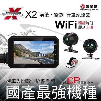 (台中一中街) 響尾蛇 X2 WIFI 機車前後行車紀錄器 Sony前鏡頭1080 後720 台灣製 再送16G卡
